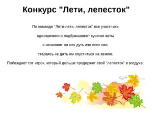 "Конкурс ""Лети, лепесток"" По команде ""Лети-лети, лепесток"" все участники однов"