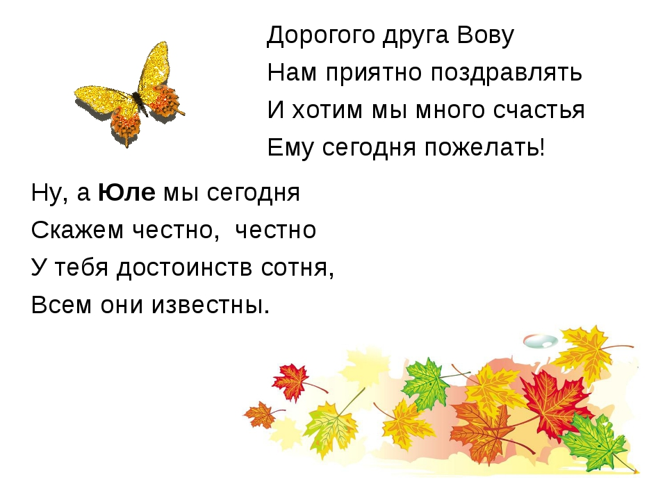 Дорогого друга Вову Нам приятно поздравлять И хотим мы много счастья Ему сего...