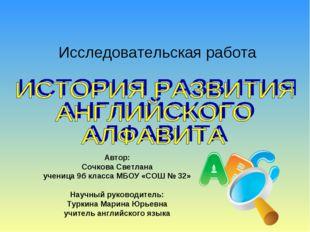 Исследовательская работа Автор: Сочкова Светлана ученица 9б класса МБОУ «СОШ