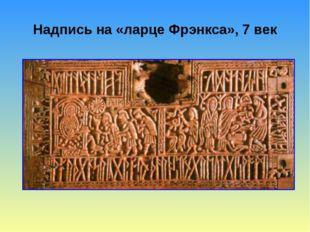Надпись на «ларце Фрэнкса», 7 век