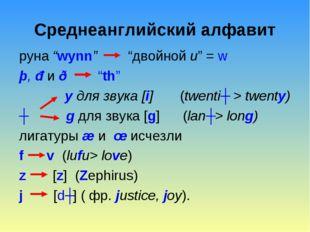 "Среднеанглийский алфавит руна ""wynn"" ""двойной u"" = w þ, đ и ð ""th"" y для звук"