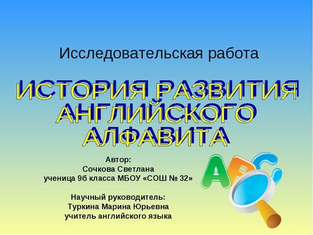 Исследовательская работа Автор: Сочкова Светлана ученица 9б класса МБОУ «СОШ...