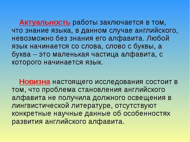 Актуальность работы заключается в том, что знание языка, в данном случае англ...