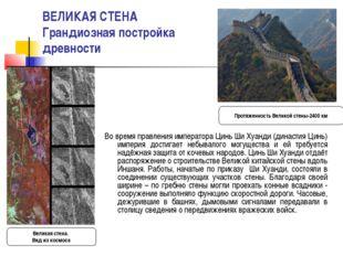 ВЕЛИКАЯ СТЕНА Грандиозная постройка древности Во время правления императора Ц