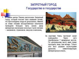 ЗАПРЕТНЫЙ ГОРОД Государство в государстве В самом центре Пекина расположен За