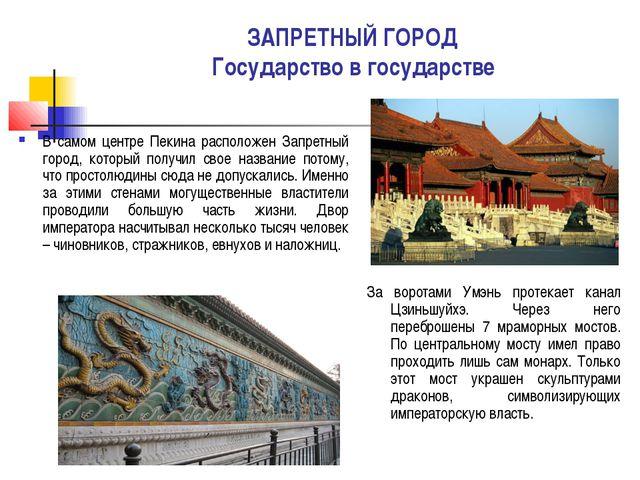 ЗАПРЕТНЫЙ ГОРОД Государство в государстве В самом центре Пекина расположен За...