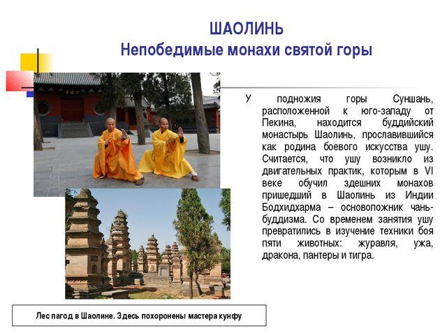 ШАОЛИНЬ Непобедимые монахи святой горы У подножия горы Суншань, расположенной...