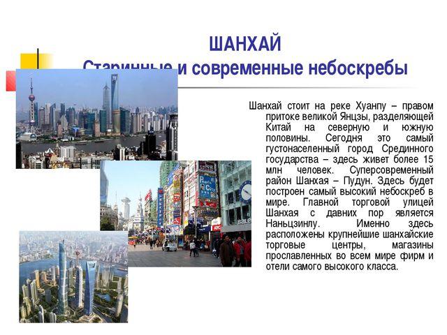 ШАНХАЙ Старинные и современные небоскребы Шанхай стоит на реке Хуанпу – право...