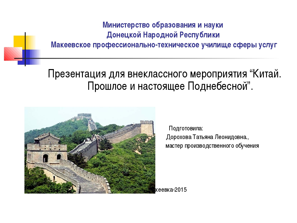 Министерство образования и науки Донецкой Народной Республики Макеевское проф...
