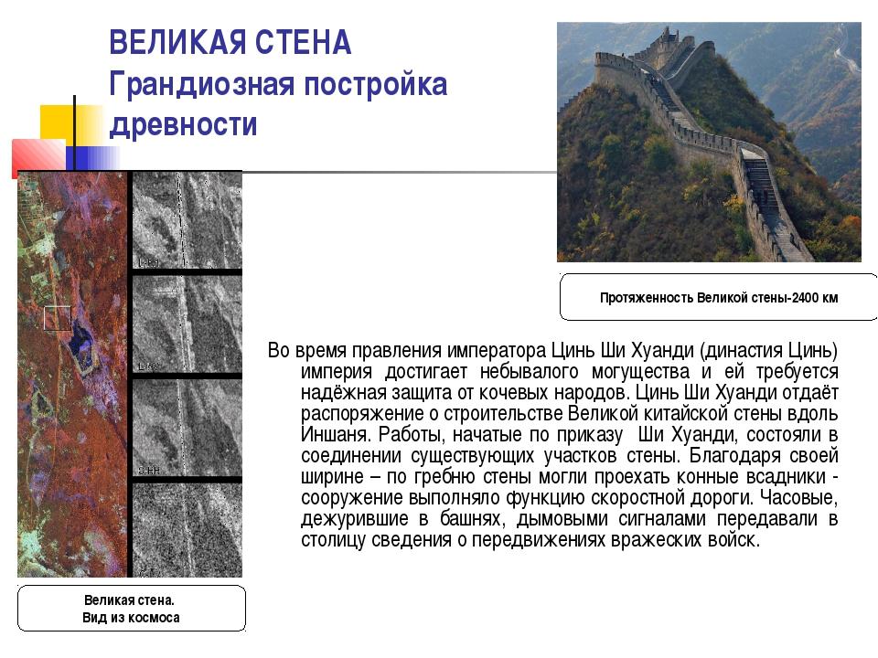 ВЕЛИКАЯ СТЕНА Грандиозная постройка древности Во время правления императора Ц...