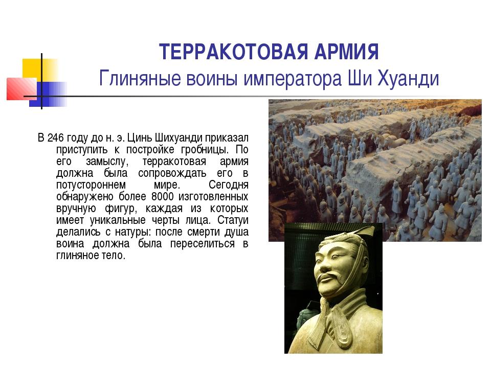 ТЕРРАКОТОВАЯ АРМИЯ Глиняные воины императора Ши Хуанди В 246 году до н. э. Ци...