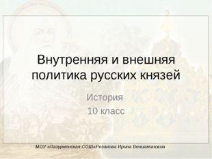 Внутренняя и внешняя политика русских князей История 10 класс МОУ «Лазурненск