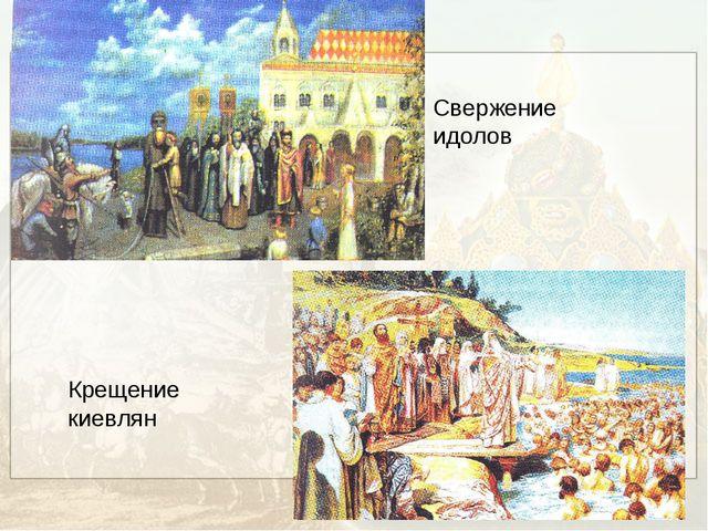 Свержение идолов Крещение киевлян