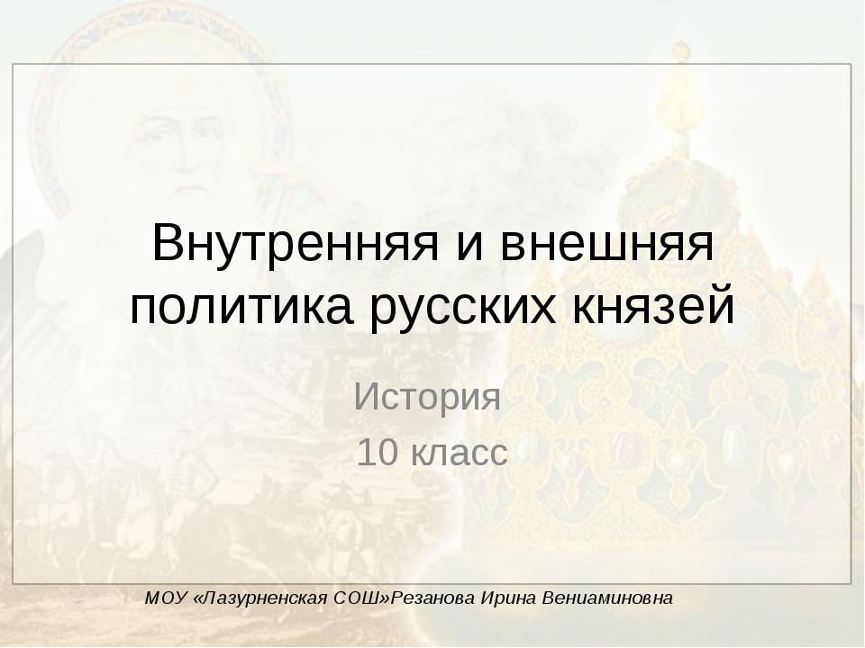 Внутренняя и внешняя политика русских князей История 10 класс МОУ «Лазурненск...