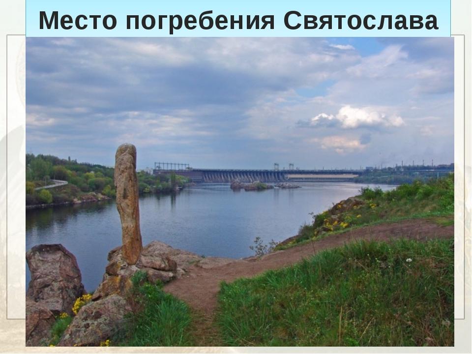 Место погребения Святослава