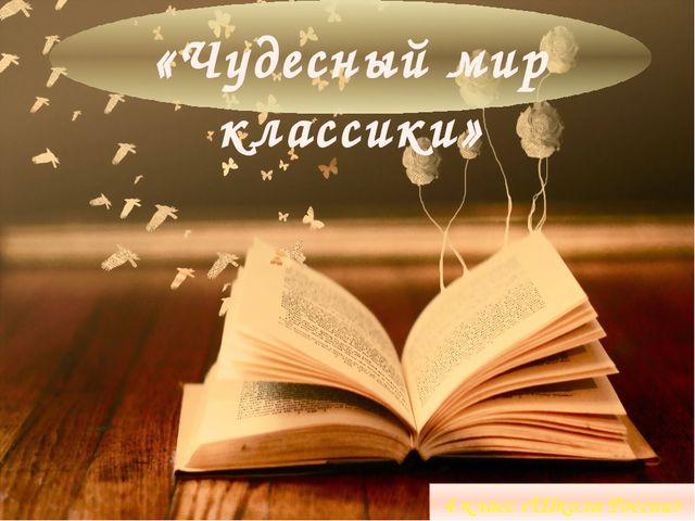 4 класс «Школа России» «Чудесный мир классики»