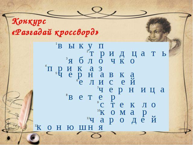 Конкурс «Разгадай кроссворд» в ы к у п т р и д ц а т ь я б л о ч к о п р и к...