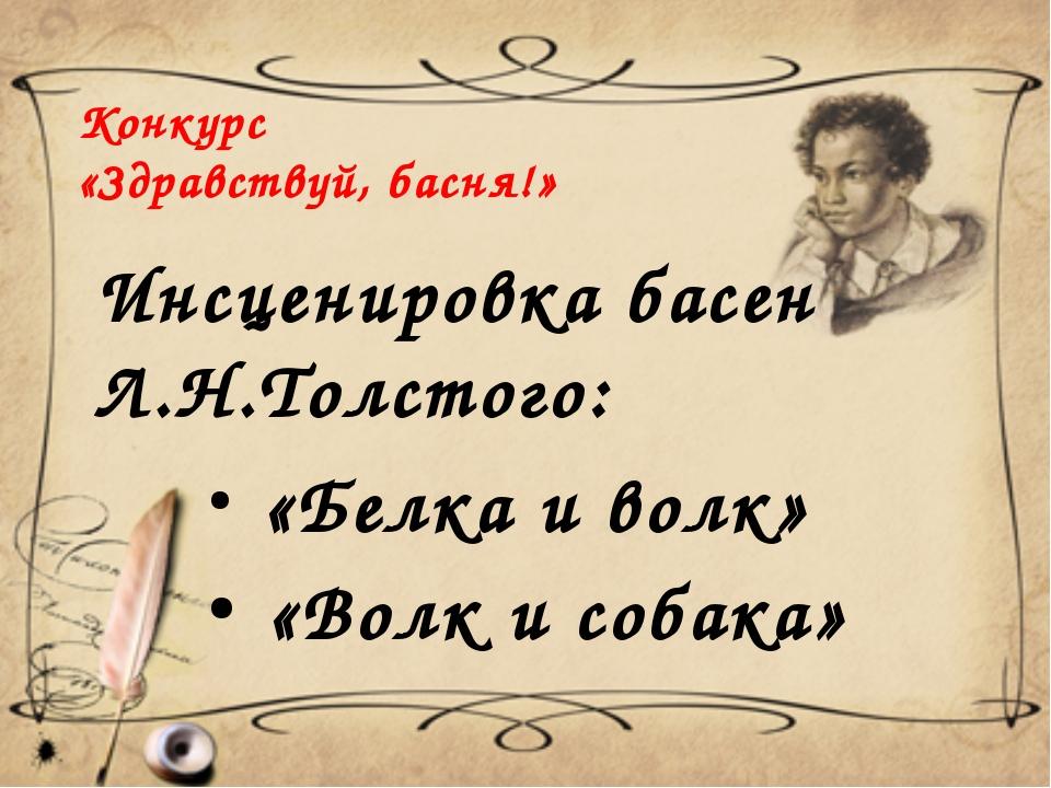 Конкурс «Здравствуй, басня!» Инсценировка басен Л.Н.Толстого: «Белка и волк»...