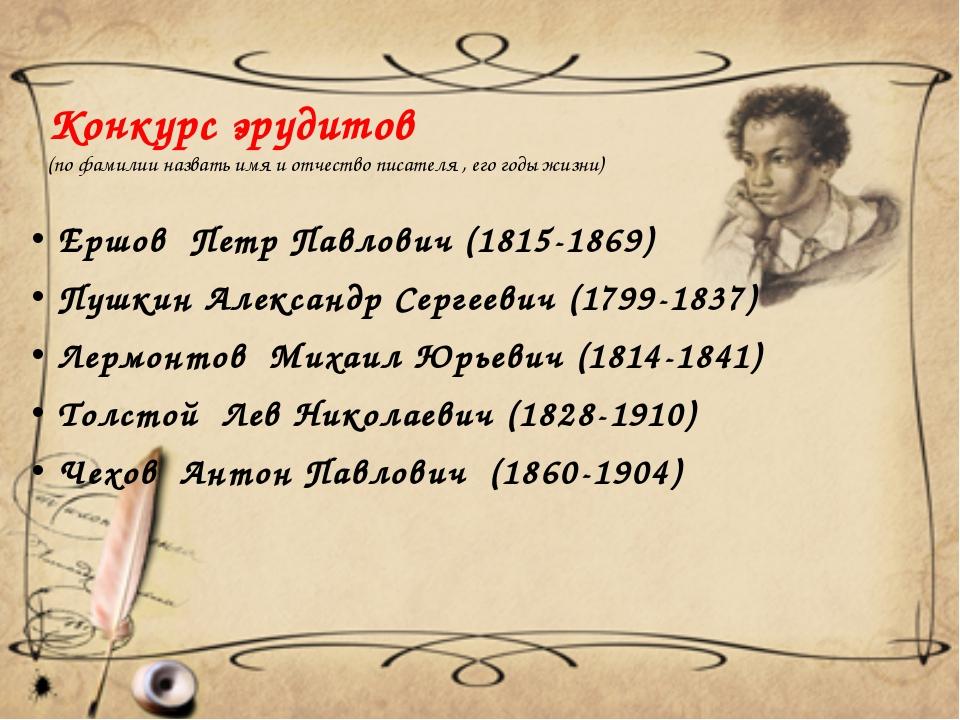 Конкурс эрудитов (по фамилии назвать имя и отчество писателя , его годы жизни...