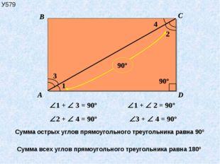 A B C D У579 2 4 3 1 1 +  3 = 90º 2 +  4 = 90º 1 +  2 = 90º 3 +  4 =