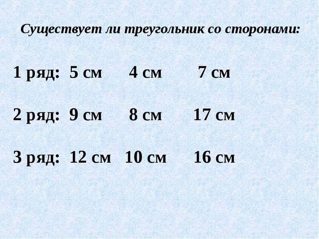 1 ряд: 5 см 4 см 7 см 2 ряд: 9 см 8 см 17 см 3 ряд: 12 см 10 см 16 см Существ...
