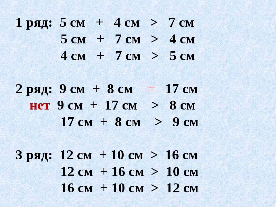 1 ряд: 5 см + 4 см > 7 см 5 см + 7 см > 4 см 4 см + 7 см > 5 см 2 ряд: 9 см +...