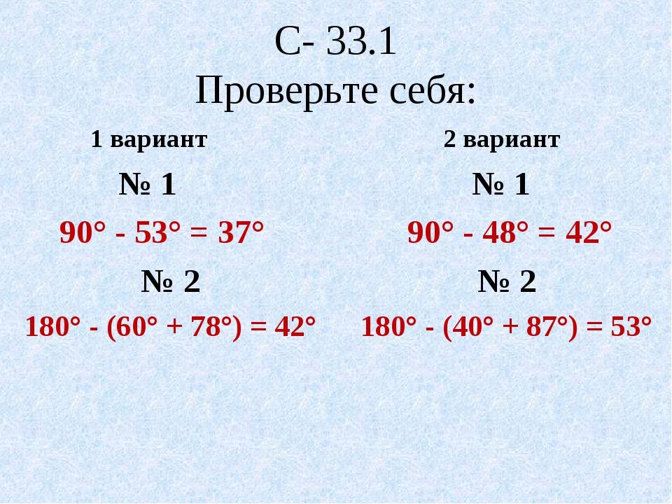 С- 33.1 Проверьте себя: 1 вариант № 1 90° - 53° = 37° № 2 180° - (60° + 78°)...