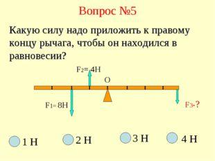 Вопрос №5 F1= 8H F3-? О Какую силу надо приложить к правому концу рычага, что