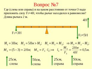 Вопрос №7 Где (слева или справа) и на каком расстоянии от точки О надо прилож