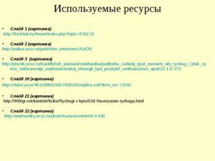 Используемые ресурсы Слайд 1 (картинка) http://fordclub.by/forum/index.php?to