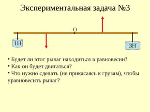Экспериментальная задача №3 1Н 3Н О Будет ли этот рычаг находиться в равновес