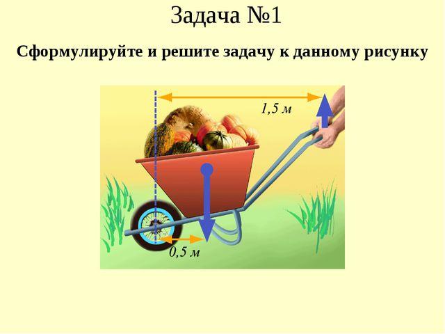 Задача №1 Сформулируйте и решите задачу к данному рисунку