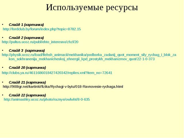 Используемые ресурсы Слайд 1 (картинка) http://fordclub.by/forum/index.php?to...