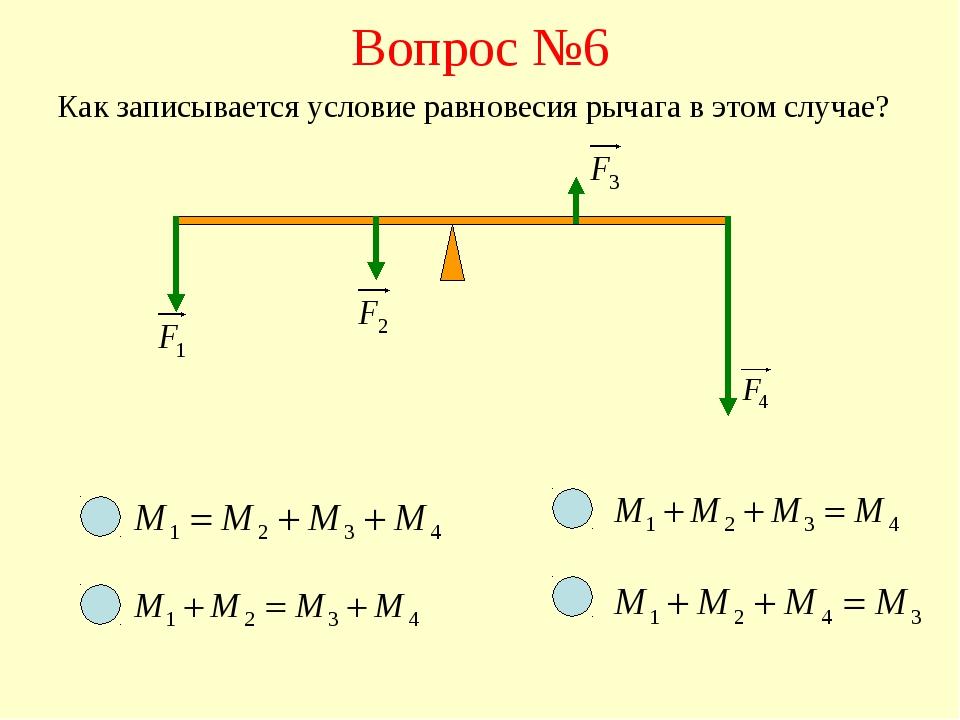 Вопрос №6 Как записывается условие равновесия рычага в этом случае?