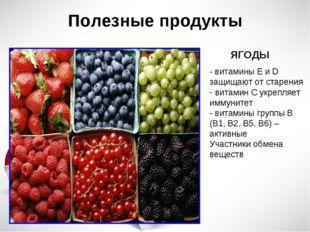 Полезные продукты - витамины Е и D защищают от старения витамин С укрепляет и
