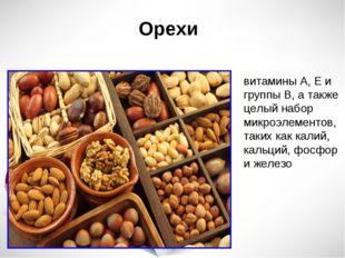 Орехи витамины А, Е и группы В, а также целый набор микроэлементов, таких как