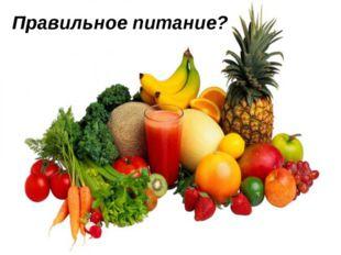 Правильное питание?