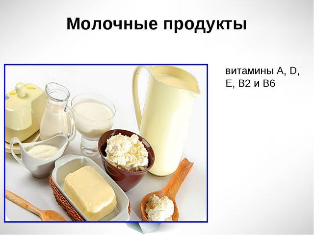 Молочные продукты витамины А, D, E, B2 и B6