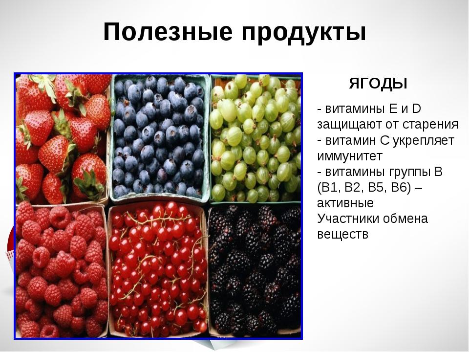 Полезные продукты - витамины Е и D защищают от старения витамин С укрепляет и...