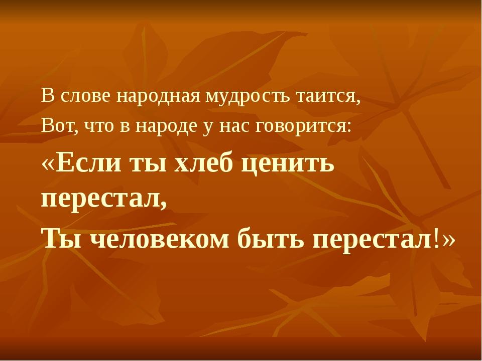 В слове народная мудрость таится, Вот, что в народе у нас говорится: «Если ты...