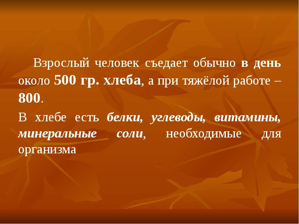 Взрослый человек съедает обычно в день около 500 гр. хлеба, а при тяжёлой р...