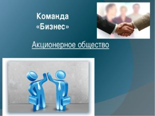 Акционерное общество Команда «Бизнес»