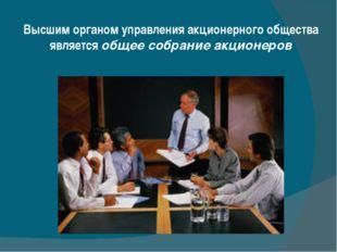 Высшим органом управления акционерного общества является общее собрание акцио