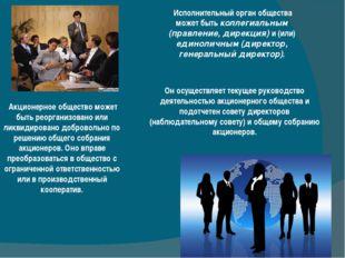 Исполнительный орган общества может быть коллегиальным (правление, дирекция)