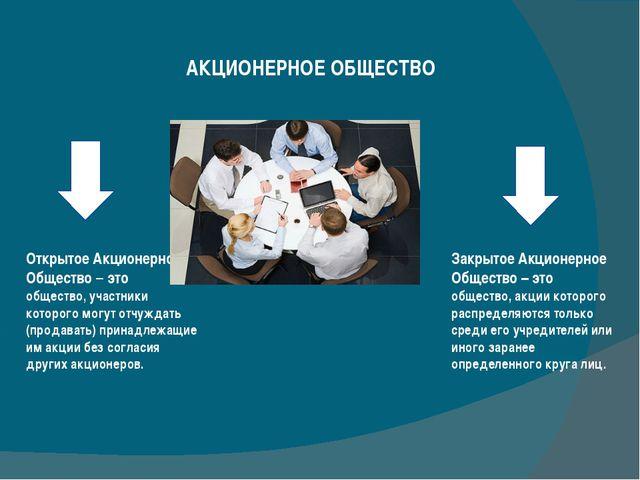 АКЦИОНЕРНОЕ ОБЩЕСТВО Открытое Акционерное Общество – это общество, участники...