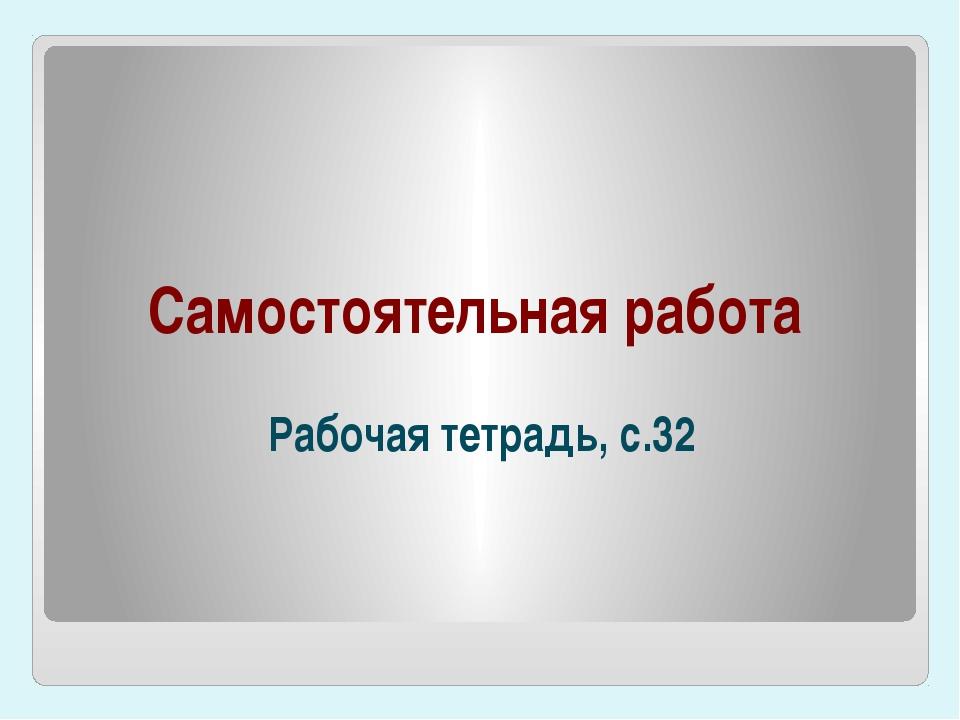 Самостоятельная работа Рабочая тетрадь, с.32