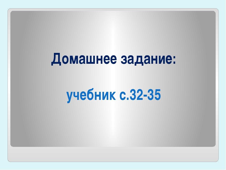Домашнее задание: учебник с.32-35