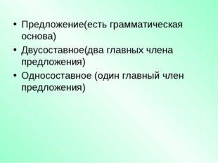 Предложение(есть грамматическая основа) Двусоставное(два главных члена предло