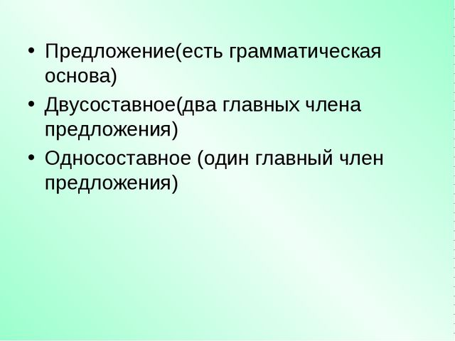 Предложение(есть грамматическая основа) Двусоставное(два главных члена предло...