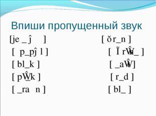 Впиши пропущенный звук [je _ əʊ ] [ ɡr_n ] [ ˈp_pəl ] [ ˈɒrɪn_ ] [ bl_k ] [